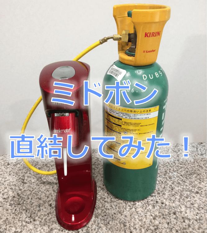 ソーダ ストリーム ミドボン 接続 充填 アダプター