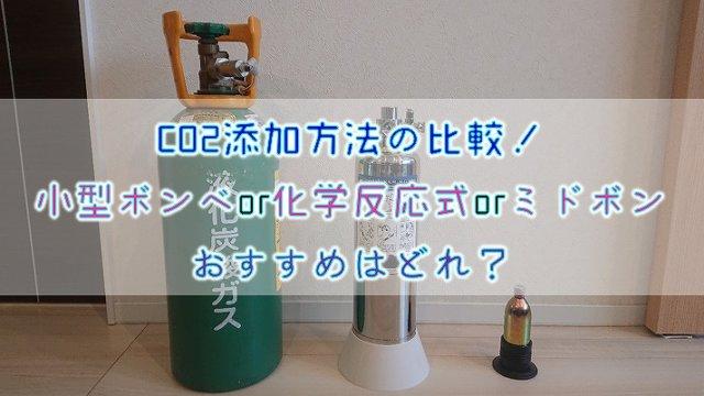 CO2添加方法の比較!小型ボンベor化学反応式orミドボン~おすすめはどれ?~