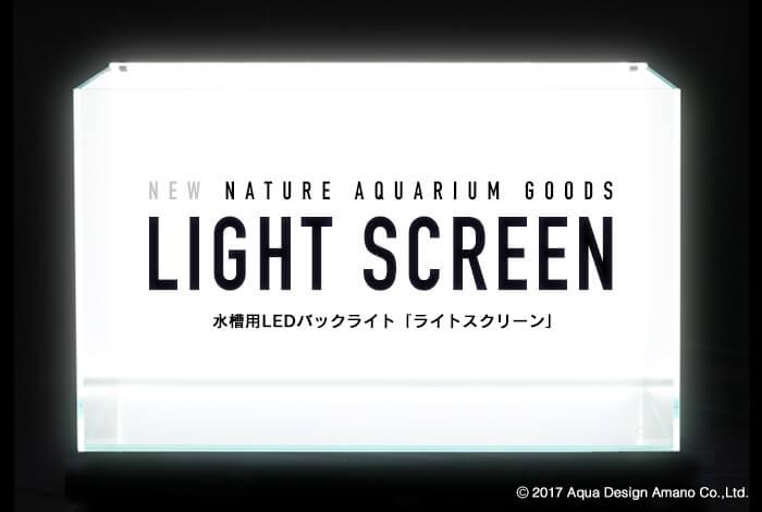 ADA ライトスクリーン