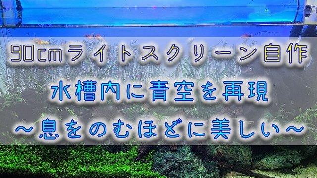【90㎝ライトスクリーン自作】水槽内に青空を再現~息をのむほどに美しい~