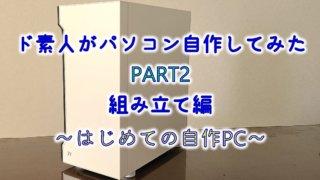 ド素人がパソコン自作してみた PART2 組み立て編~はじめての自作PC~