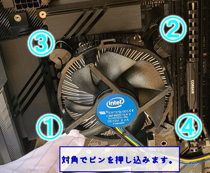 CPUクーラー取り付け方