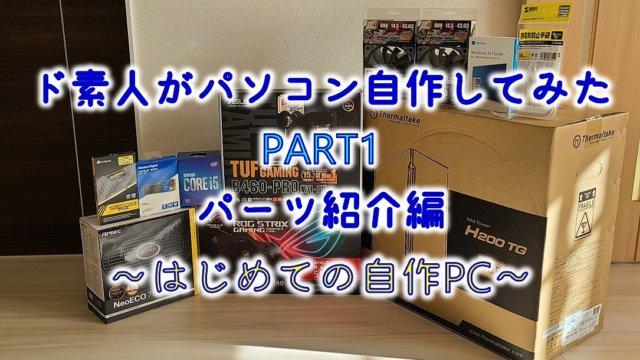 ド素人がパソコン自作してみた PART1 パーツ紹介編~はじめての自作PC~