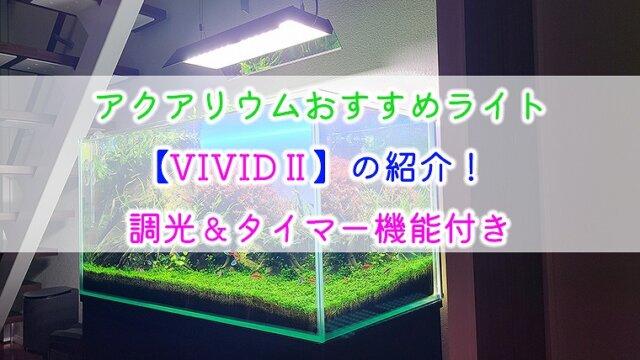 アクアリウムおすすめライト【VIVIDⅡ】の紹介!調光&タイマー機能付き