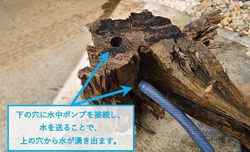 流木の穴あけ加工
